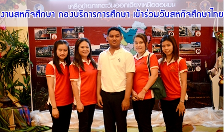 �ҹ�ˡԨ�֡�� �ͧ��ԡ�á���֡�� ��������ѹ�ˡԨ�֡���� (Thai Cooperative Education Day) ���駷�� 4 �.�. 2555